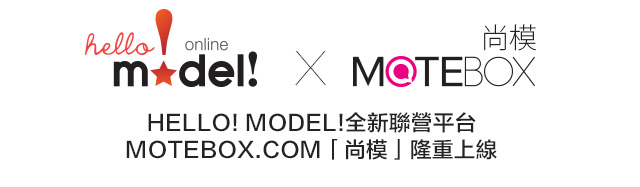 Hello! Model! x Motebox 尚模 - Hello! Model!全新聯營平台 motebox.com「尚模」隆重上線